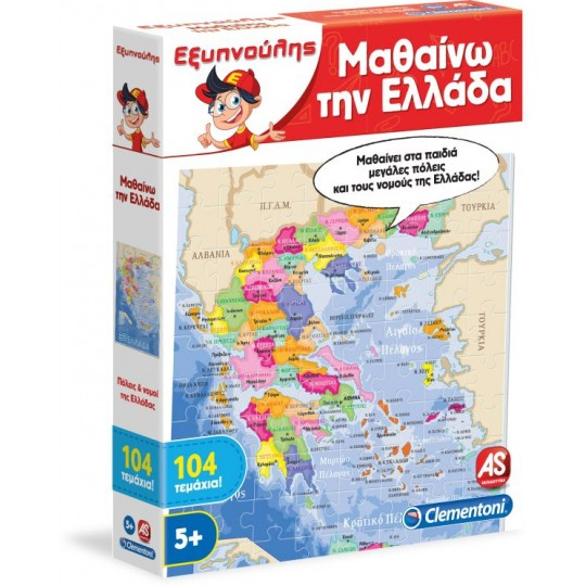 Sapientino Greece Puzzle Educational