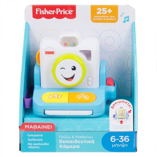 Fisher Price Παίζω & Μαθαίνω - Εκπαιδευτική Κάμερα