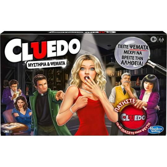 Hasbro Cluedo - Μυστήρια και Ψέματα