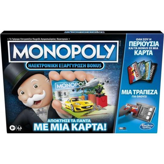 Monopoly Ηλεκτρονική Εξαργύρωση Bonus
